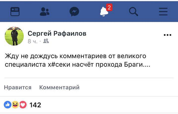 Эмоции захлестнули В«ЗарюВ». Мы Луганские коты, а Фонсека х#