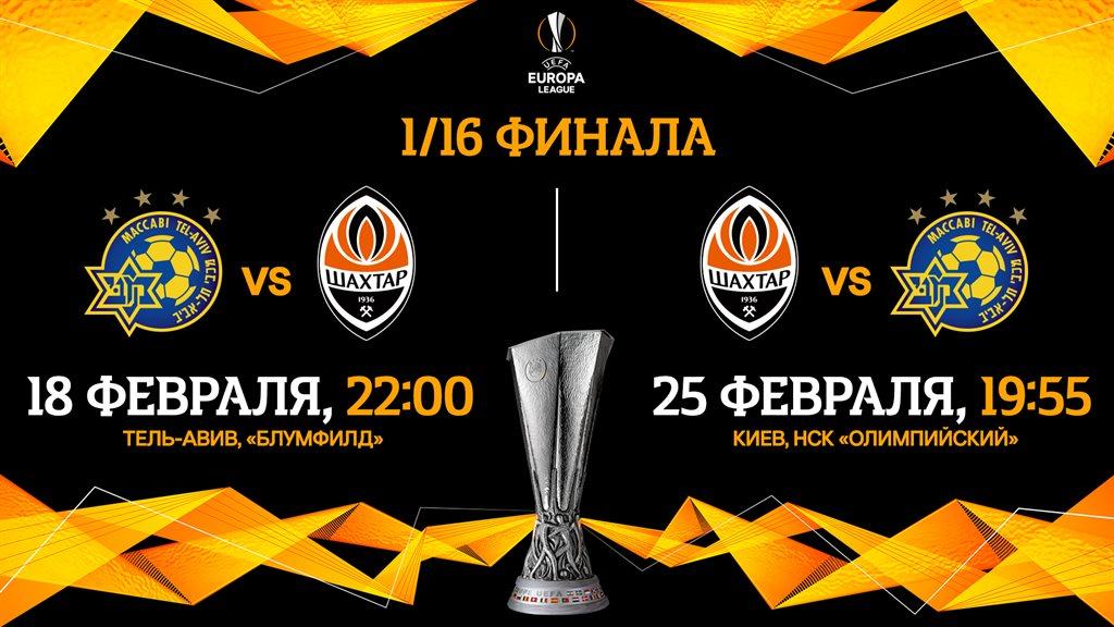 Стали известны даты и время матчей Динамо и Шахтера в Лиге Европы