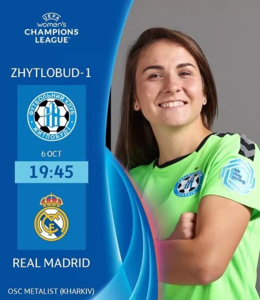 Жилстрой-1 сыграет против Реала в женской Лиге чемпионов