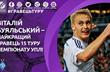 Буяльский — лучший игрок 15-го тура УПЛ