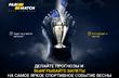 Киев в ожидании Лиги чемпионов