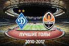 10 самых красивых голов в матчах Динамо и Шахтера с 2010 года