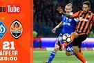 Динамо — Шахтер: онлайн видео трансляция