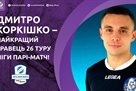 Коркишко — лучший игрок 26-го тура УПЛ