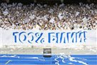 Динамо проведет первый домашний матч следующего сезона без зрителей