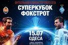 Суперкубок Украины выиграет Шахтер – читатели Football.ua