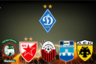 Динамо и Александрия узнали возможных соперников в Лиге Европы