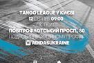 Adidas приглашает на футбольный турнир 5х5 adidas Tango League