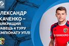 Ткаченко — лучший игрок четвертого тура УПЛ
