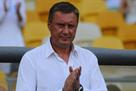 Хацкевич: С такими командами игра продолжается до первого гола