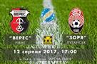Верес — Заря: Видео онлайн-трансляция матча