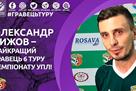 Чижов – лучший игрок шестого тура УПЛ