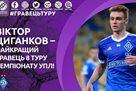 Цыганков — лучший игрок 8-го тура чемпионата Украины