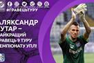 Вратарь Черноморца — лучший игрок тура после ничьей с Шахтером
