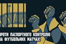 Украинские ультрас попросили Порошенко отменить продажу билетов по паспортам