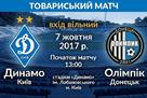 Динамо — Олимпик. Прямая трансляция