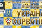 Украина — Хорватия: прогноз букмекеров на отборочный поединок ЧМ-2018