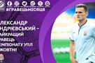 Андриевский – лучший игрок октября в УПЛ