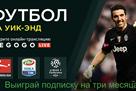 Football.ua разыгрывает возможность смотреть АПЛ, Бундеслигу и Лигу 1