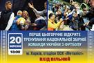 Тренировка сборной Украины в Харькове будет открытой для болельщиков