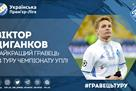 Цыганков — лучший игрок 24-го тура УПЛ
