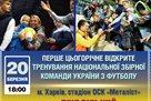 Тренировка сборной Украины: онлайн трансляция