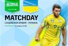 Лунин дебютирует в сборной Украины