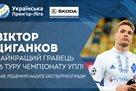 Цыганков — лучший игрок 26 тура УПЛ