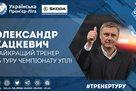 Хацкевич — лучший тренер 26-го тура УПЛ