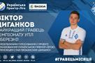 Цыганков признан лучшим игроком в марте по версии УПЛ