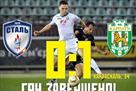 Сталь – Карпаты 0:1 Видео гола и обзор матча