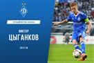 Цыганков признан лучшим игроком Динамо в сезоне