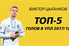 ТОП-5 голов Цыганкова в чемпионате Украины 2017/18