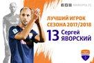 Яворский признан лучшим игроком Мариуполя в сезоне
