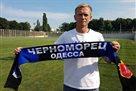 Диденко вернулся в Черноморец
