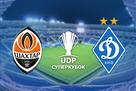 Стал известен размер призового фонда Суперкубка Украины