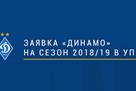 Динамо подало заявку на матчи УПЛ 2018/19
