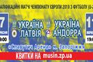 Стартовала продажа билетов на матчи сборной Украины U21 против Латвии и Андорры