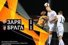 Заря – Брага 1:1 Видео голов и обзор матча
