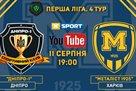 Днепр-1 – Металлист 1925: видео онлайн-трансляция матча