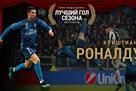 Роналду — автор Лучшего гола сезона 2017-18 по версии УЕФА
