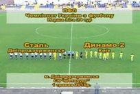 Сталь Д — Динамо-2 1:0