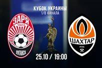 Заря — Шахтер: онлайн видео трансляция матча Кубка Украины