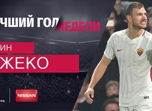 Джеко — автор лучшего гола недели в Лиге чемпионов