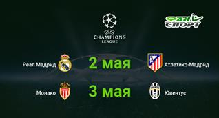 Прогноз букмекеров на полуфинальные матчи Лиги чемпионов