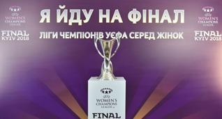 Десять причин, по которым нельзя пропустить финал женской Лиги чемпионов УЕФА