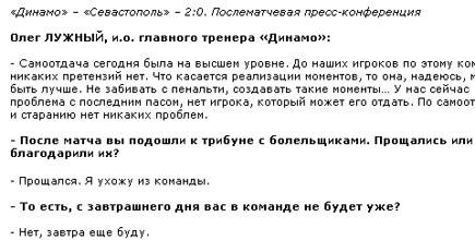 Скриншот с официального сайта Динамо