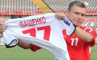 Александр Иващенко, фото fckryvbas.com.ua