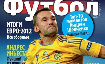 Вышел новый номер журнала Футбол Style
