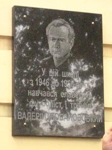 В школе помнят Лобановского..., фото